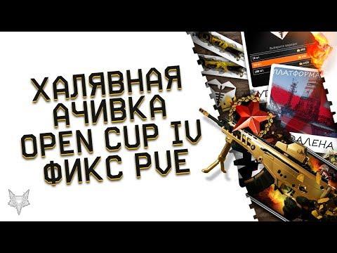 ХАЛЯВА С РЕДКОЙ АЧИВКОЙ МНОГИМ ИГРОКАМ ВАРФЕЙС!WARFACE OPEN CUP 14!ФИКС PVE!УДАЛЕНИЕ ПЛАТФОРМЫ С РМ! thumbnail