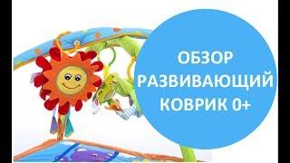 """Развивающий коврик для малышей (0+). Обзор модели """"Солнечный День"""" от компании TinyLove."""