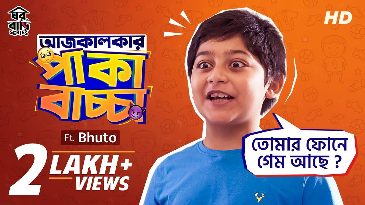 Download Paka Bachha (পাকা বাচ্চা) ft. Bhuto | Bengali Short Video |Pratyush |Arpita |Archishman |SVF Stories