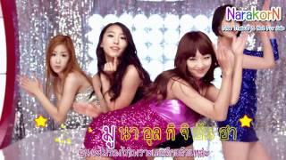 [Karaoke] Sistar - So Cool! [Thai sub] ( Thai Lyric & Translate )