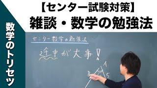 センター試験の数学の勉強法をご紹介します。 細かいテクニックではなく...