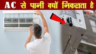 क्या आप जानते हैं कि AC से पानी क्यों निकलता है? जानें इसके पीछे की वजह