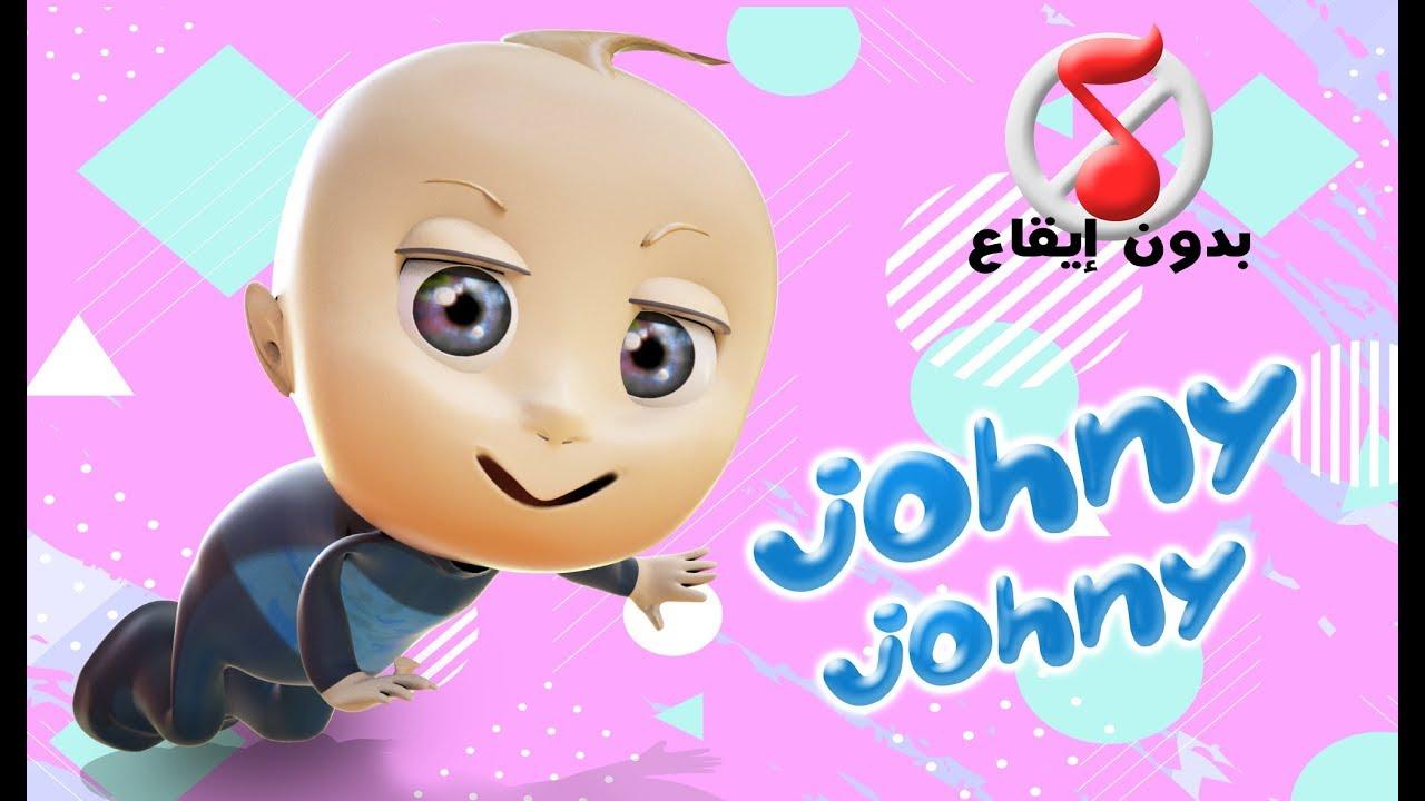 جوني جوني يس بابا اغنية 3