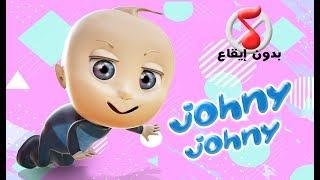 جوني جوني يس بابا بدون ايقاع | قناة كيوي - Kiwi Tv