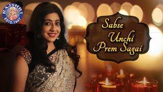 Sabse Unchi Prem Sagai - Krishna Bhajan - Sanjeevani Bhelande - Devotional