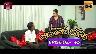 Somibara Jaramara - සොමිබර ජරමර | Episode -43 | 2021-03-08 | Rupavahini TeleDrama Thumbnail