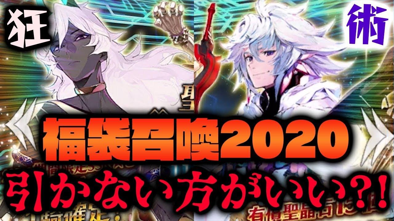 Fgo 2020 福袋
