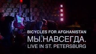 Bicycles for Afghanistan - Мы.Навсегда/We.Are.Forever (Live in St.Petersburg)