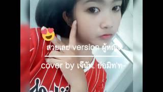 สวยเลย version ผู้หญิง - cover by (เจ๊นัท. ย่อมิท'ท-)
