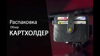 Cardholder | Обзор №2 | AliExpress