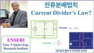 전류분배법칙 전자회로1.7 : current divid…
