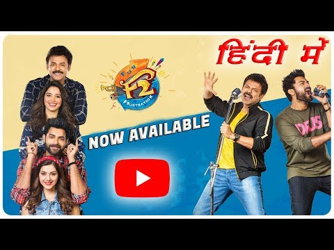 f2-:-fun-&-frustration-new-full-south-hindi-dubbed-movie-available-now-on-youtube