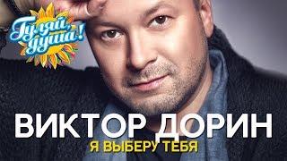 Виктор Дорин - Я выберу тебя - Душевные песни