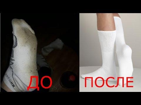 Как отстирать детские носки в домашних условиях