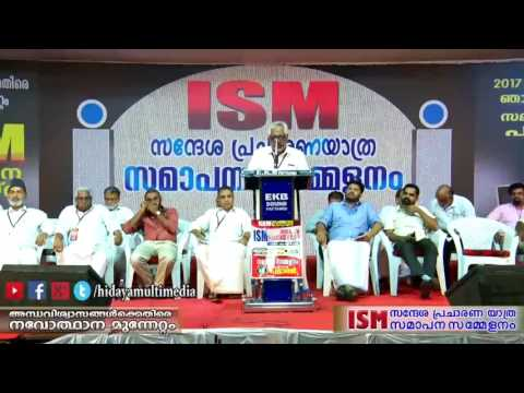ISM സന്ദേശപ്രചാരണ യാത്ര സമാപന സമ്മേളനം | കെ.പി ബാപ്പുട്ടി   | പട്ടാമ്പി
