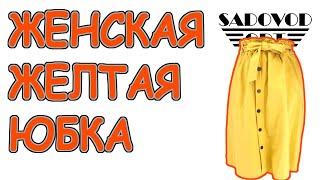 Обзор: женская желтая юбка с рынка Садовод | Маша Копытина [sadovodopt]