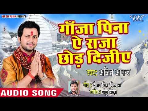 Ajit Anand (2018) सुपरहिट काँवर गीत 2018 - Ganja Pina Ae Raja Chhod Dijiye - Bhojpuri Kanwar Songs
