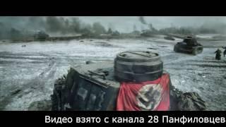 28 панфиловцев мнение о фильме - Перезалив из 11 выпуска передачи PROрекон
