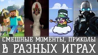 Смешные моменты, приколы в разных играх