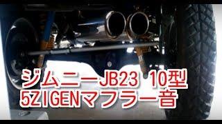 ジムニーJB23 10型 5ZIGENマフラー音