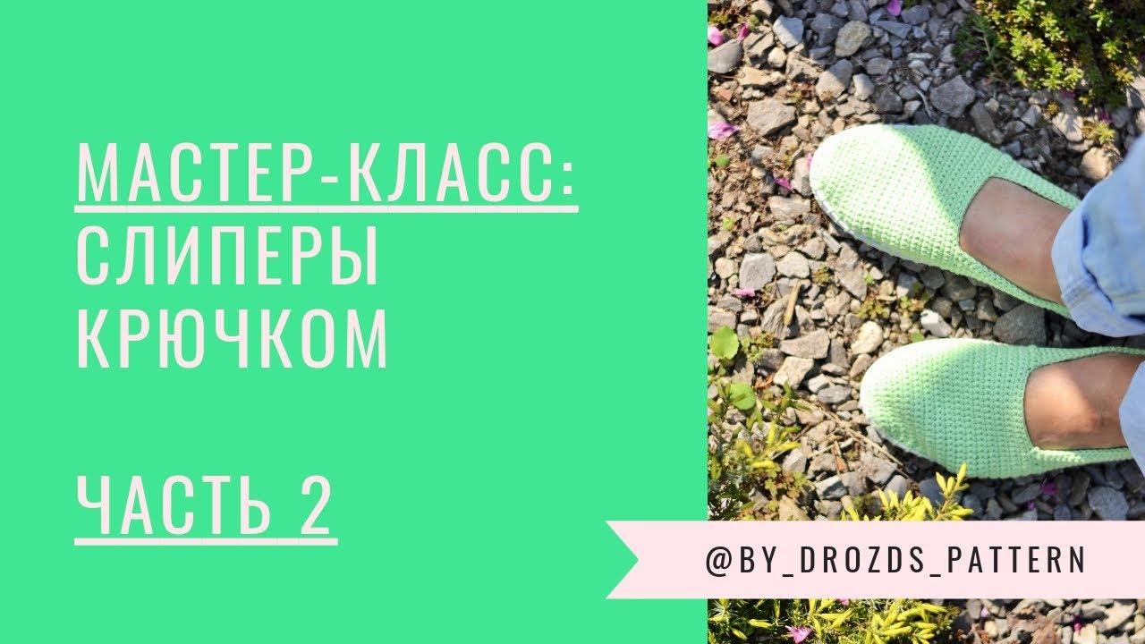Вязаные босоножки на каблуке сделала рукодельница из Челябинской .