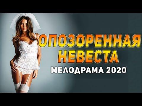 Сериал стопроцентно новый - ОПОЗОРЕННАЯ НЕВЕСТА! / Русские мелодрамы 2020 новинки HD 1080P