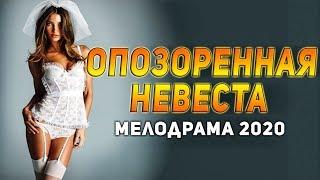 оПОЗОРЕННАЯ НЕВЕСТА СМОТРЕТЬ ОНЛАЙН БЕСПЛАТНО В ХОРОШЕМ КАЧЕСТВЕ HD 720