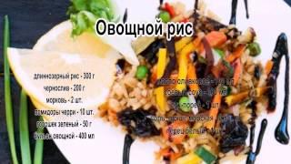 Как приготовить рис на гарнир.Овощной рис