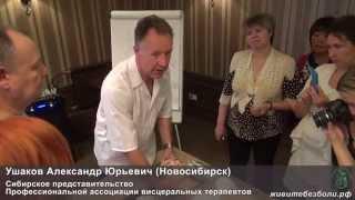 Мастер-класс по работе с внутренними органами. Ушаков А. Новосибирск.