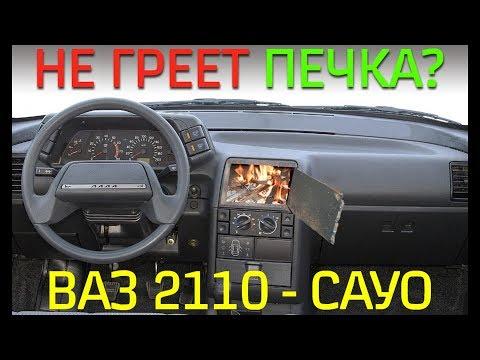Не греет печка ВАЗ 2110 - САУО (не ремонт не замена)