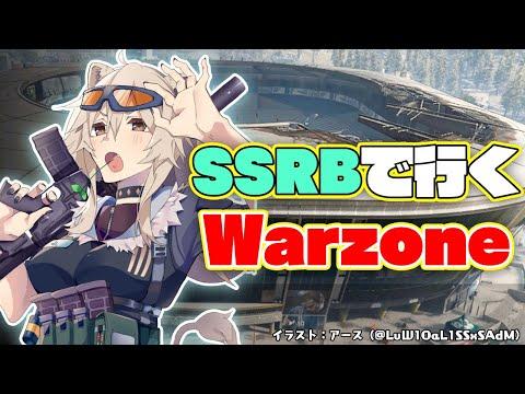 【COD:MW】SSRB(本物)の皆でWarzoneに行くぞ~!【獅白ぼたん/ホロライブ】