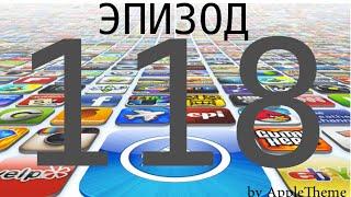 Лучшие игры для iPhone и iPad (118)