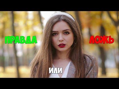 АФИНКА DIY Правда или Ложь / ФАКТЫ про Afinka