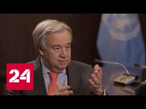Мировые лидеры о Великой Победе. Генсек ООН Антониу Гутерриш - Россия 24