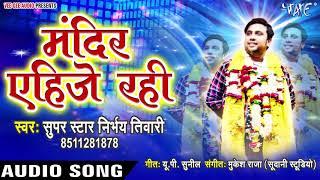 Mandir Ehije Rahi - Nirbhaiya Ke Hero Banawe Ke Padi - Nirbhaye Tiwari - Hit Songs 2019