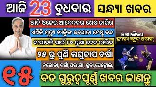Naveen Patnaik new scheme in Odisha ! Odisa Sarkar new update ! Heavy rain Odisha