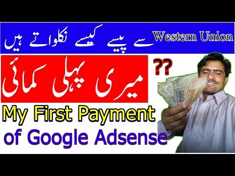 withdraw money from youtube in adsense ,2017,My First Payment of Google Adsense WU Pakistan - 동영상