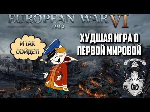 ХУДШАЯ ИГРА О ПЕРВОЙ МИРОВОЙ - КРАТКИЙ ОБЗОР EUROPEAN WAR VI 1914