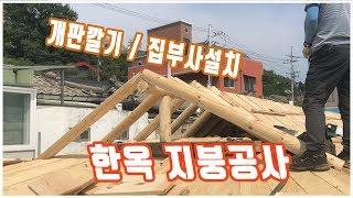 개판덮기 : 안동 한옥 리모델링 지붕공사 thumbnail