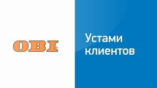 Как OBI снизил стоимость привлечения посетителя(, 2015-06-01T14:40:00.000Z)