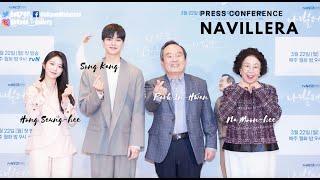 [Interview] Song Kang, Park In-Hwan, Na Moon-Hee, Hong Seung-Hee @ 'Navillera' 나빌레라Press Conference