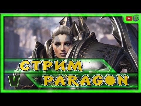 видео: paragon. Свершилось, новый герой - Терра