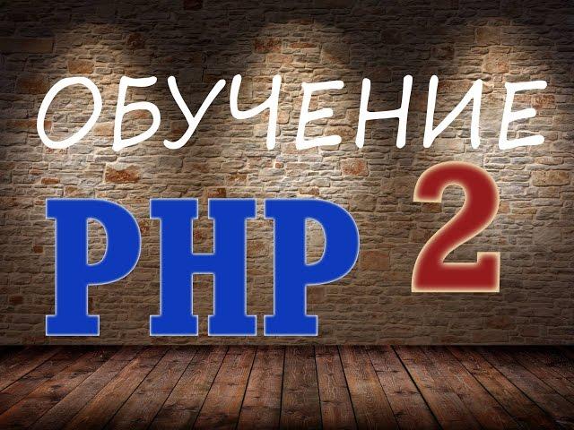 Курс обучение PHP 2   Типы данных, переменные, массивы