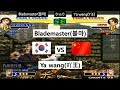 [kof 2000] Blademaster(블마) vs Ya wang(吖王) 2019-08-24