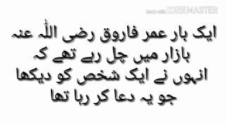 Hazrat Umar Farooq ka waqia | true story heart touching | latest update 2018