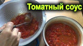 Простой томатный соус. Как я готовлю соус из помидор