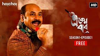 Eken Babu (একেন বাবু) | S01E01 | Two deaths, one mystery | Free Episode | Hoichoi Originals