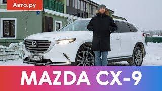 MAZDA CX-9: псевдовэн или настоящая «Мазда»?   Подробный тест