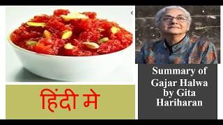 Summary and synopsis of Gajar Halwa by Gita Hariharan in Hindi