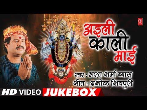 BHARAT SHARMA VYAS - Bhojpuri Mata Bhajans | AYILEE KAALI MAYEE | FULL VIDEO JUKEBOX |